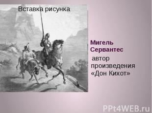 Мигель Сервантес автор произведения «Дон Кихот»