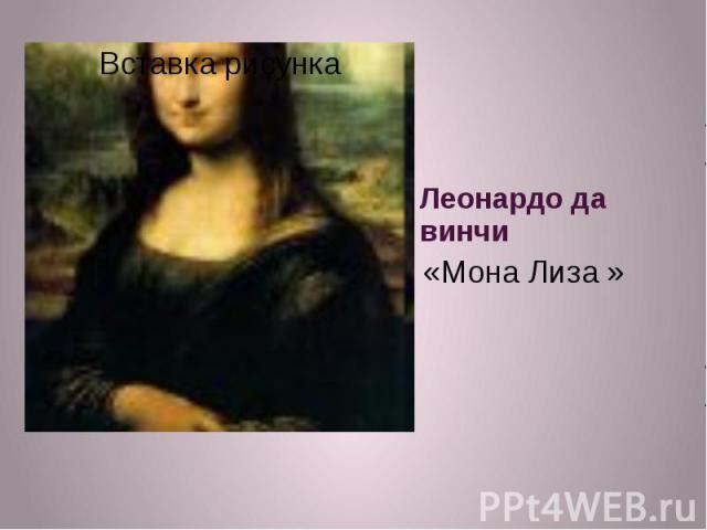 Леонардо да винчи«Мона Лиза »