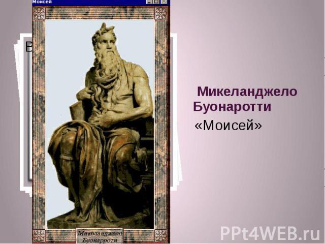 Микеланджело Буонаротти«Моисей»