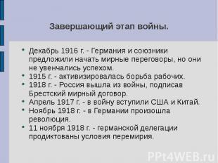 Завершающий этап войны. Декабрь 1916 г. - Германия и союзники предложили начать