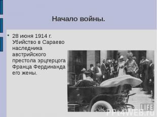 Начало войны.28 июня 1914 г. Убийство в Сараево наследника австрийского престола