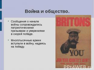 Война и общество.Сообщения о начале войны сопровождались патриотическими призыва