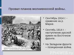 Провал планов молниеносной войны. Сентябрь 1914 г. - сражение на р. Марне.Сентяб