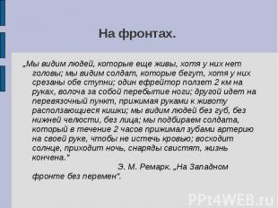 """""""Мы видим людей, которые еще живы, хотя у них нет головы; мы видим солдат, котор"""
