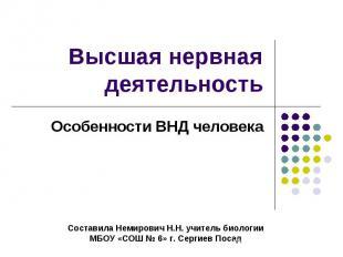 Высшая нервная деятельностьОсобенности ВНД человека Составила Немирович Н.Н. учи