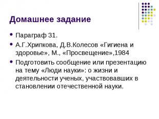 Домашнее задание Параграф 31.А.Г.Хрипкова, Д.В.Колесов «Гигиена и здоровье», М.,