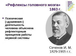 «Рефлексы головного мозга» 1863 г.Психическая («душевная») деятельность человека
