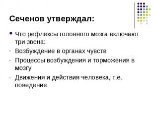 Сеченов утверждал:Что рефлексы головного мозга включают три звена:Возбуждение в