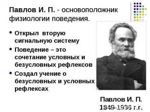 Павлов И. П. - основоположник физиологии поведения. Открыл вторую сигнальную сис