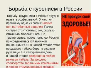 Борьба с курением в России Борьбу с курением в России трудно назвать эффективно