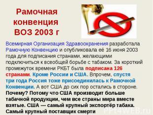 Рамочная конвенция ВОЗ 2003 г Всемирная Организация Здравоохранения разработала