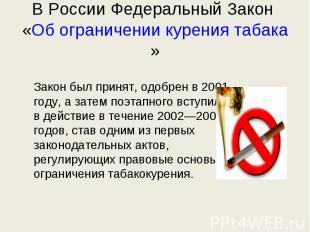 В России Федеральный Закон «Об ограничении курения табака» Закон былпринят, одо