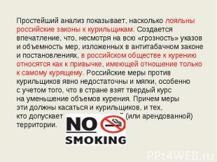 Простейший анализ показывает, насколько лояльны российские законы ккурильщикам.