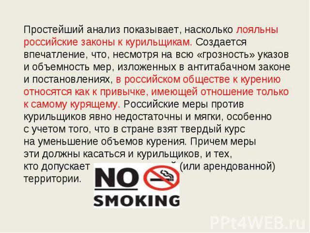 Простейший анализ показывает, насколько лояльны российские законы ккурильщикам. Создается впечатление, что, несмотря навсю «грозность» указов иобъемность мер, изложенных вантитабачном законе ипостановлениях, вроссийском обществе ккурению отно…