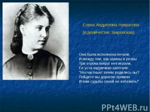 Елена Андреевна Некрасова(в девичестве Закревская) Она была исполнена печали,И м