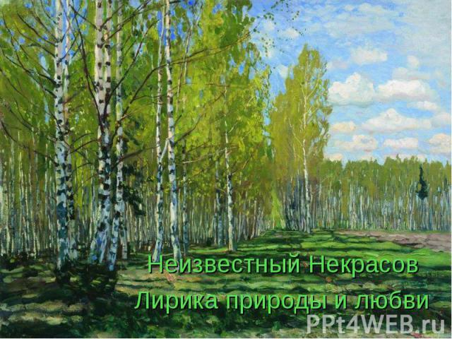 Неизвестный НекрасовЛирика природы и любви