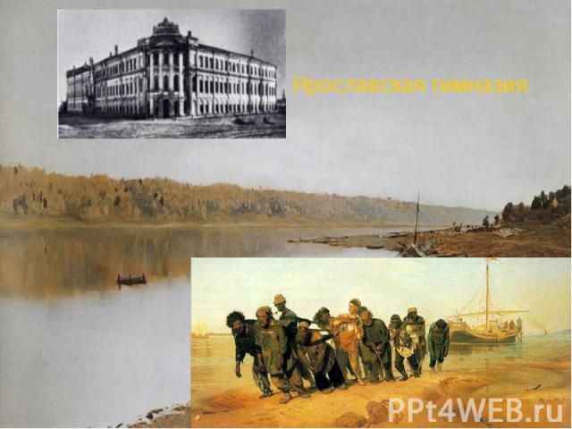 Ярославская гимназия