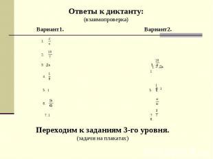 Ответы к диктанту:(взаимопроверка) Вариант1. Вариант2. Переходим к заданиям 3-го
