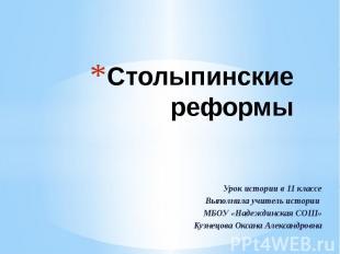 Столыпинские реформыУрок истории в 11 классеВыполнила учитель истории МБОУ «Наде