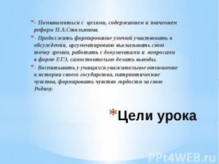 - Познакомиться с целями, содержанием и значением реформ П.А.Столыпина.- Продолж