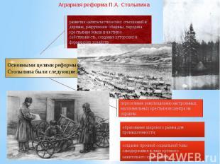Аграрная реформа П.А. Столыпина развитие капиталистических отношений вдеревне, р