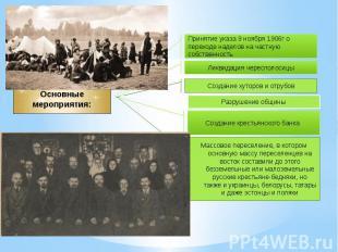 Основные мероприятия: Принятие указа 9 ноября 1906г опереходе наделов на частную