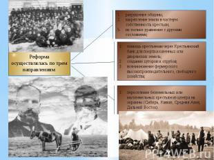 Реформа осуществлялась по трем направлениям: разрушение общины, закрепление земл