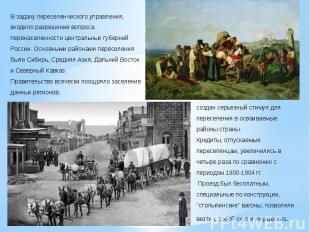 В задачу переселенческого управления, входило разрешение вопроса перенаселенност