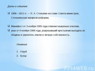 Даты и события: 1906—1911гг.— П.А.Столыпин во главе Совета министров, Столып