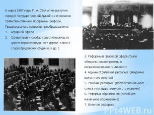 6 марта 1907 года, П. А. Столыпин выступил перед II Государственной Думой с изло