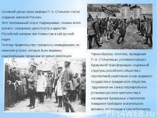 Основной целью своих реформ П.А.Столыпин считал создание «великой России». Эт