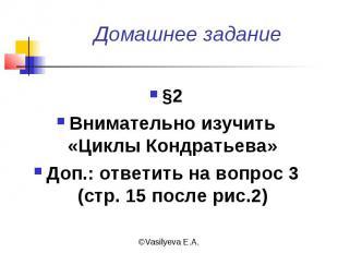 Домашнее задание§2Внимательно изучить «Циклы Кондратьева»Доп.: ответить на вопро
