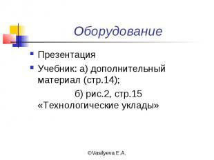 ОборудованиеПрезентацияУчебник: а) дополнительный материал (стр.14); б) рис.2, с