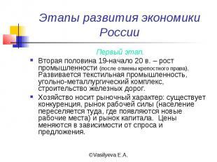 Этапы развития экономики России Первый этап.Вторая половина 19-начало 20 в. – ро