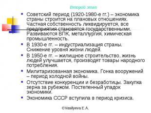 Советский период (1920-1980-е гг.) – экономика страны строится на плановых отнош