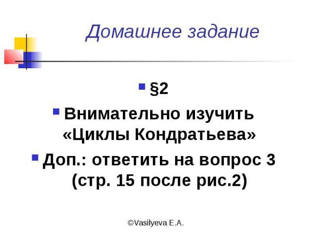 Домашнее задание§2Внимательно изучить «Циклы Кондратьева»Доп.: ответить на вопрос 3 (стр. 15 после рис.2)