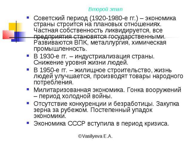 Советский период (1920-1980-е гг.) – экономика страны строится на плановых отношениях. Частная собственность ликвидируется, все предприятия становятся государственными. Развиваются ВПК, металлургия, химическая промышленность.В 1930-е гг. – индустриа…