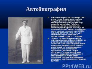 Автобиография Абылхан Кастеев родился 1 января 1904 г. в ауле Чижин Джаркентског