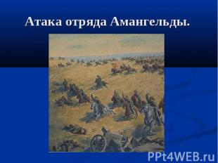 Атака отряда Амангельды.