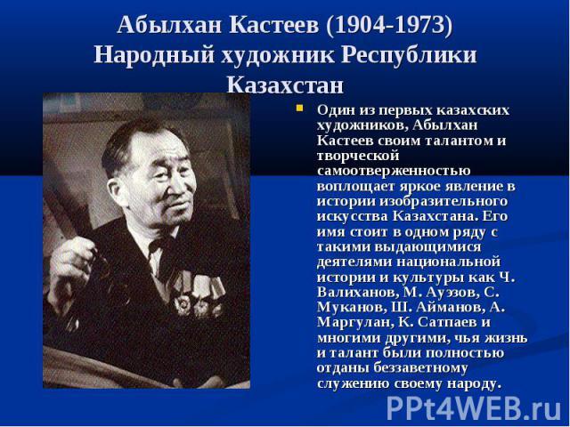 Абылхан Кастеев (1904-1973)Народный художник Республики Казахстан Один из первых казахских художников, Абылхан Кастеев своим талантом и творческой самоотверженностью воплощает яркое явление в истории изобразительного искусства Казахстана. Его имя ст…