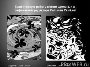 Графическую работу можно сделать и в графическом редакторе Pain или Paint.net Ши