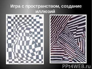 Игра с пространством, создание иллюзий