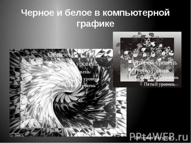 Черное и белое в компьютерной графике