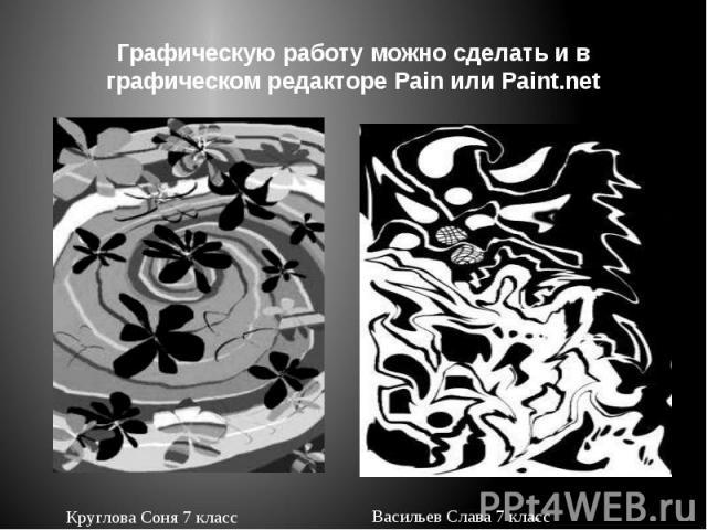 Графическую работу можно сделать и в графическом редакторе Pain или Paint.net Шишлянникова Е.В. гимназия №8 г. Дубна Московская обл.