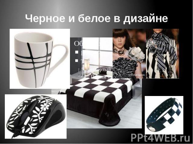 Черное и белое в дизайне