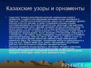 Казахские узоры и орнаменты Существует большое разнообразие казахских национальн