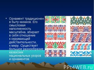 Орнамент традиционен вбыту казахов. Его смысловая наполненность масштабна, вбир