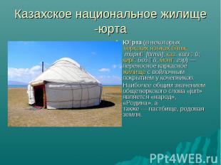 Казахское национальное жилище -юрта Юрта(в некоторыхтюркских языкахбашк.тирм