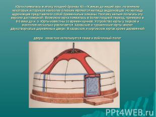 Юрта появилась в эпоху поздней бронзы XII—IX векахдо нашей эры, по мнению некот