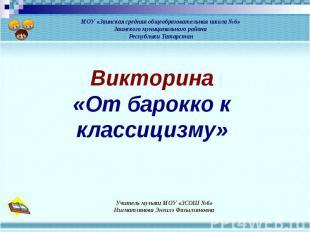 МОУ «Заинская средняя общеобразовательная школа №6» Заинского муниципального рай